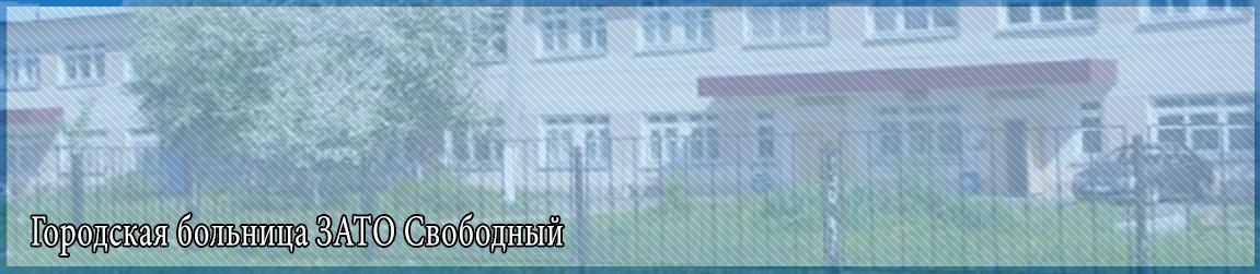 Городская больница ЗАТО Свободный